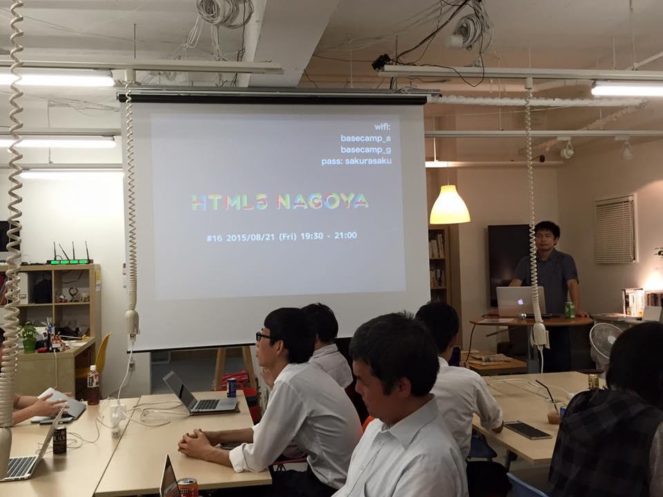 写真:HTML5名古屋勉強会風景
