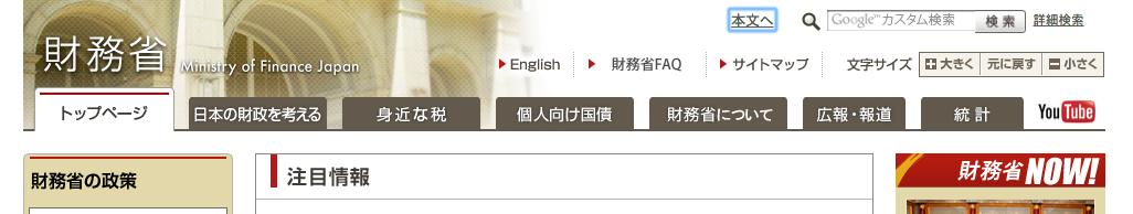 財務省のページを見ると、ヘッダー内に「本文へ」というテキストリンクが用意されている