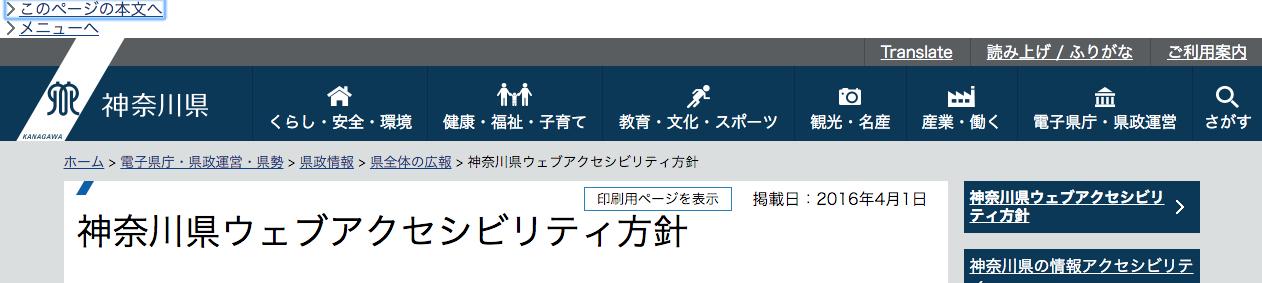 (写真:神奈川県のWebサイト)