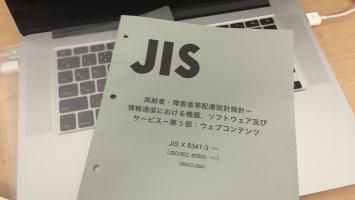 [JISの規格表の写真]