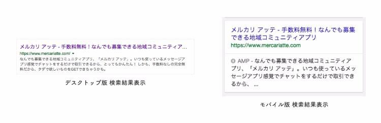 モバイル版にはAMPラベルが表示されているが、デスクトップ版にはAMPラベルがない