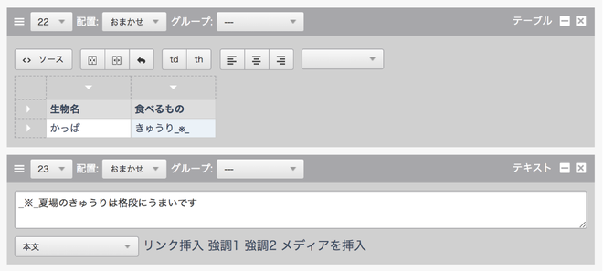 入力インターフェースには米印の部分には「_※_」と書かれている