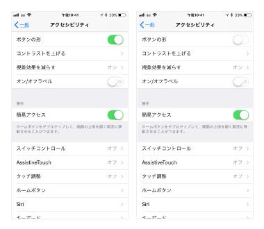 キャプチャ:iOSのボタンの形の設定の比較するためにオンにした画面とオフの画面が並んでいる