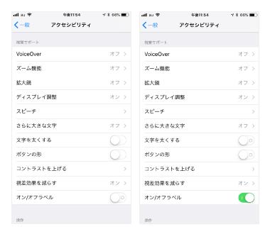 キャプチャ:iOSのオン/ オフラベルの設定の比較するためにオンにした画面とオフの画面が並んでいる