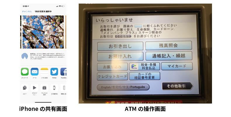 iPhoneの共有画面とATMの操作画面