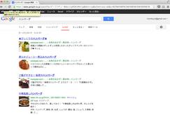 Googleレシピのスクリーンショット