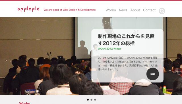 制作途中のアップルップルのリニューアルサイトのスクリーンショット