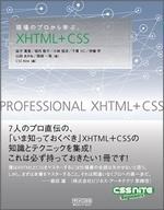 現場のプロから学ぶXHTML+CSSの画像