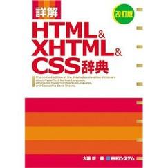 詳解 HTML & XHTML & CSS辞典の画像