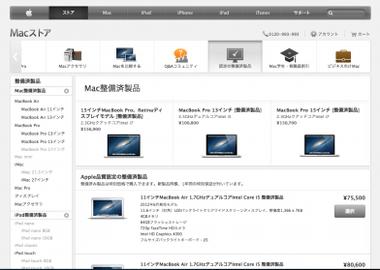 AppleのMac整備済製品のスクリーンショット