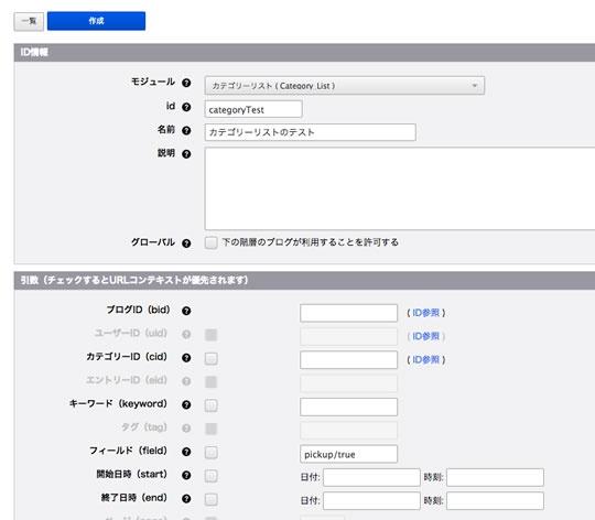 モジュールIDの設定画面のフィールドの項目にpickup/trueを指定